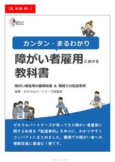 障がい者雇用における教科書(抜粋版)