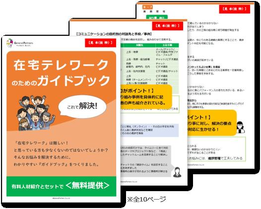 「在宅テレワークのためのガイドブック」サンプル版のイメージ画像