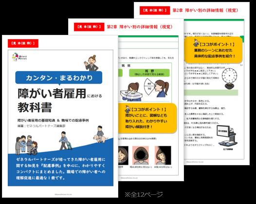 「障がい者雇用における教科書」サンプル版のイメージ画像