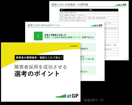 「書類選考・面接もこれで安心!障害者採用を成功させる選考のポイント」のイメージ画像
