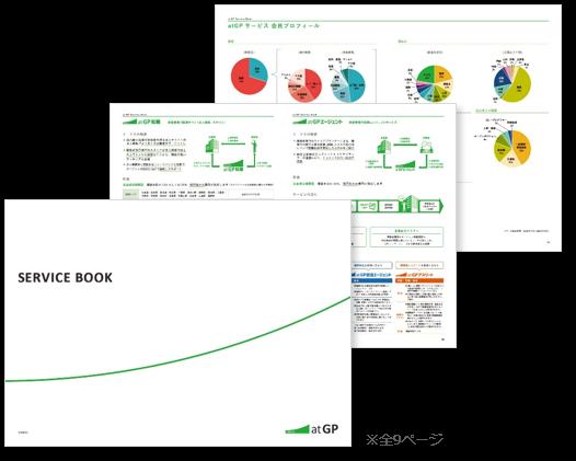 サービス紹介資料「SERVICE BOOK」のイメージ画像